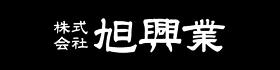 株式会社旭興業