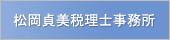松岡貞美 税理士事務所