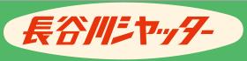 長谷川シャッター