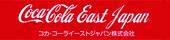 コカコーライーストジャパン