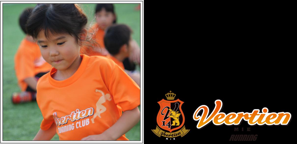 「ヴィアティン三重ランニングクラブ」は三重県桑名市の「総合型スポーツクラブVeertien(ヴィアティン)」が運営する陸上スクールです。