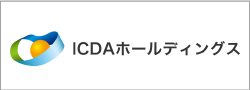 ICDAホールディングス
