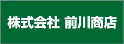 株式会社前川商店