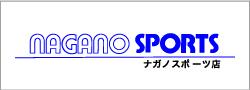ナガノスポーツ店