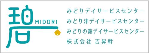 株式会社吉昇幹