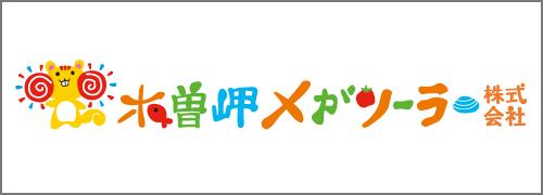 木曽岬メガソーラー株式会社
