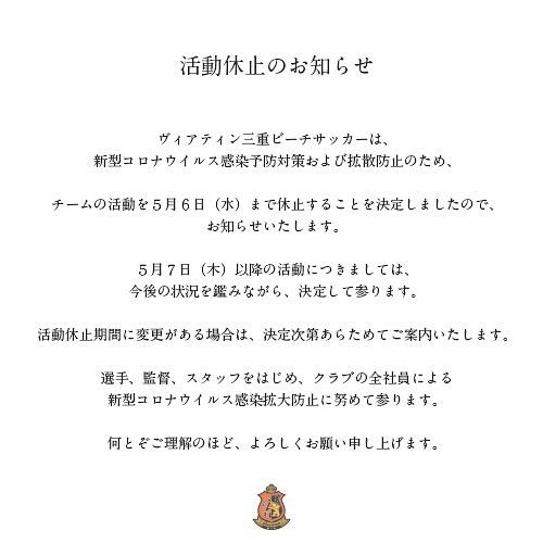 活動休止のお知らせ】   ヴィアティン三重ビーチサッカーオフィシャル ...