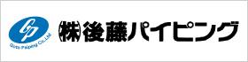(有)後藤パイピング