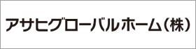 アサヒグローバルホーム株式会社