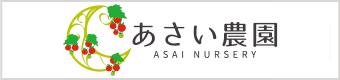 株式会社浅井農園