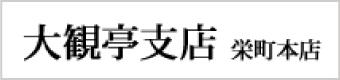 大観亭栄町本店