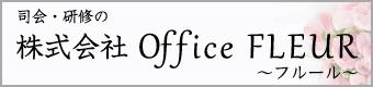 株式会社Office FLEUR