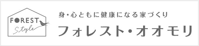 株式会社フォレスト・オオモリ