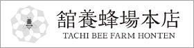株式会社 舘養蜂場本店