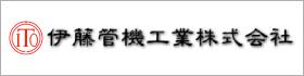 伊藤管機工業株式会社