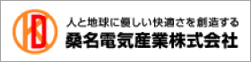 桑名電気産業(株)