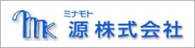源株式会社