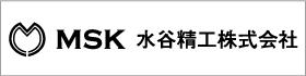 水谷精工株式会社