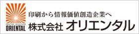 株式会社オリエンタル