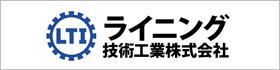 ライニング技術工業株式会社