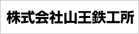株式会社山王鉄工所