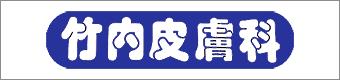竹内皮膚科