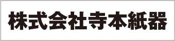 株式会社寺本紙器