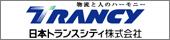 日本トランスシティ