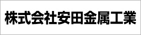 株式会社安田金属工業