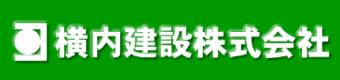 横内建設株式会社