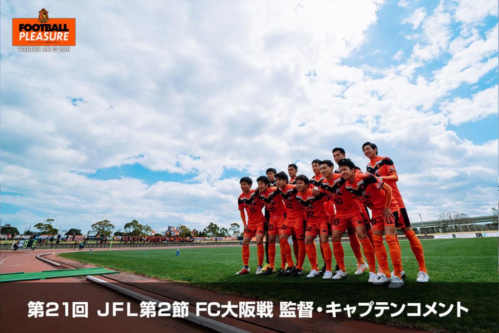第21回 JFL第2節 FC大阪戦、監督...