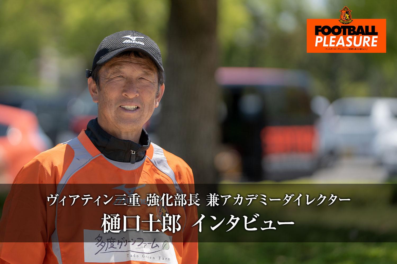 強化部長・アカデミーダイレクタ...