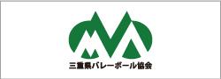 三重県バレーボール協会