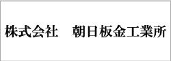 株式会社朝日鈑金