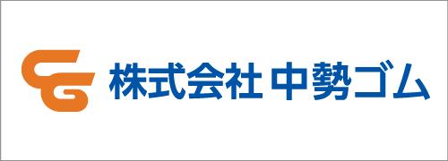 株式会社中勢ゴム