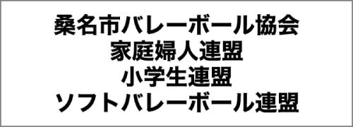 桑名バレーボール協会