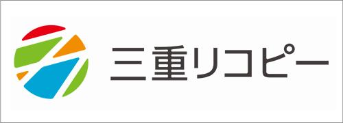 三重リコピー株式会社