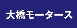 大橋モータース