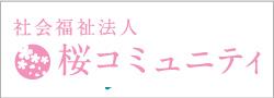 桜コミュニティ