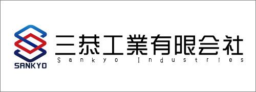 三恭工業有限会社